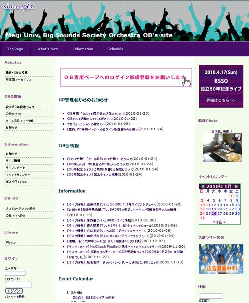 BSホームページ